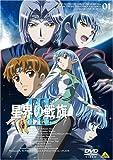 星界の戦旗 III volume01 [DVD]
