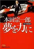 本田宗一郎夢を力に―私の履歴書 (日経ビジネス人文庫)