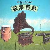中村とうようの収集百珍 (ミュージック・マガジンの本)