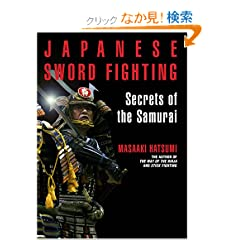 �p���� ��{���@��` - Japanese Sword Fighting