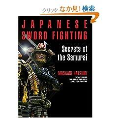 �p���� ��{���@��` - Japanese Sword Fighting