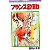 フランス窓便り (りぼんマスコットコミックス)