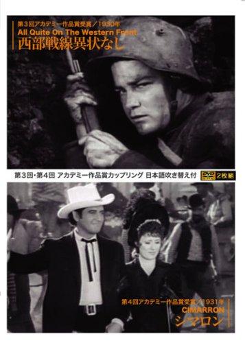 西部戦線異状なし/シマロン [DVD]