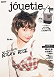 jouetie 2012 A/W COLLECTION (e-MOOK 宝島社ブランドムック)