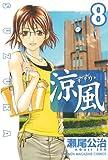 涼風(8) (少年マガジンコミックス)