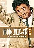 刑事コロンボ傑作選 殺人処方箋/死者の身代金[DVD]