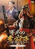 不滅の李舜臣 第2章 武官時代 前編DVD-BOX