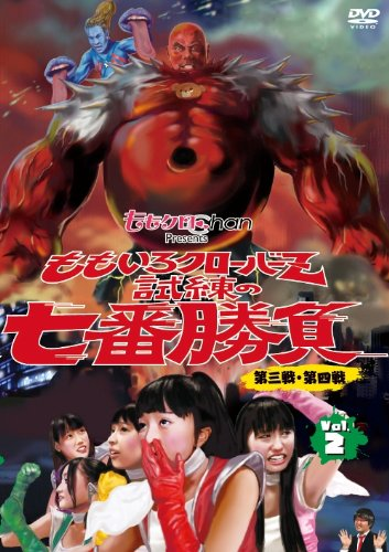 ももクロChan Presents 「ももいろクローバーZ 試練の七番勝負」 vol.2 [DVD]