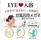 お風呂用メガネ EYE・ラブ・入浴 度数-6.00 IL-001