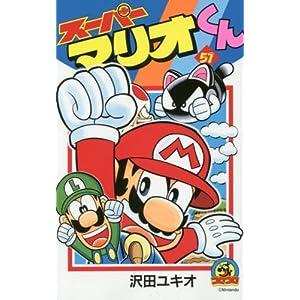 スーパーマリオくん 51 (てんとう虫コロコロコミックス)
