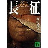長征―毛沢東の歩いた道 (講談社文庫)