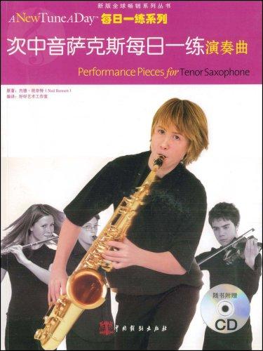 次中音萨克斯每日一练演奏曲 附赠CD光盘1张