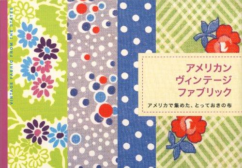 アメリカン ヴィンテージ ファブリック アメリカで集めた、とっておきの布。 (Textiles)