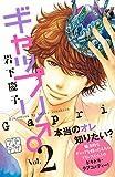 ギャップリ♂(2)(プチデザ) (デザートコミックス)