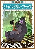ジャングル・ブック (ディズニー名作ゴールド絵本)