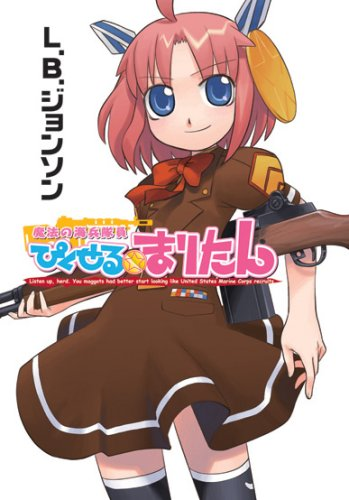 魔法の海兵隊員 ぴくせる☆まりたん (HJ文庫 え 1-1-1)