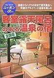 客室露天風呂のある温泉の宿 全国版 (ブルーガイドニッポン・アルファ)