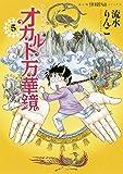 アナタもワタシも知らない世界 オカルト万華鏡 5 (HONKOWAコミックス)