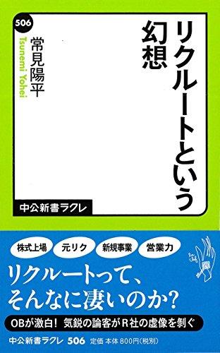 リクルートという幻想 (中公新書ラクレ)