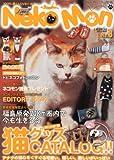 Neko-Mon (ネコモン) 2012年 06月号 [雑誌]