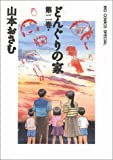 どんぐりの家 (第2巻) (Big comics special)