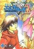 聖戦記エルナサーガ2 4 (Gファンタジーコミックス)