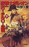 逆撃ナポレオンワーテルロー会戦〈下〉 (C・NOVELS)