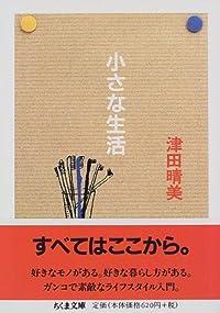 小さな生活 (ちくま文庫)