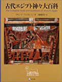 古代エジプト神々大百科(リチャード・H. ウィルキンソン)