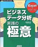 Excelでマスターする ビジネスデータ分析 実践の極意