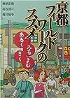 京都フィールドワークのススメ―あるく・みる・きく・よむ