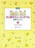 少人数でミュージックベル 演奏アルバム 1 ブライダル編 改訂版
