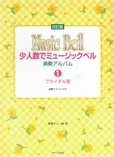 Music bells playing album 1 bridal hen revised edition with small