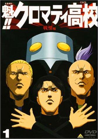 魁!!クロマティ高校(1) [DVD]