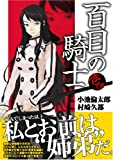 百目の騎士 / 小池 倫太郎 のシリーズ情報を見る