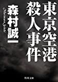 東京空港殺人事件角川文庫
