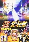 パチスロ 北斗の拳[DVD]