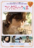 韓流ロマンスドラマ名作選 ファンタスティックな旅 [DVD]
