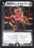 デュエルマスターズ DM06-089-C 《烈裂虫テンタクル・ワーム》