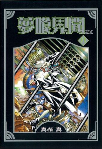 夢喰見聞 8 (Gファンタジーコミックス)