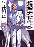 狼男だよ―アダルト・ウルフガイシリーズ〈1〉 (ハルキ文庫)