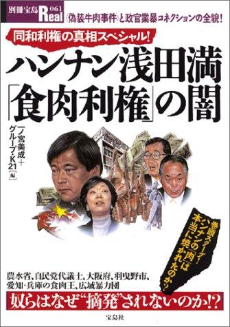ハンナン浅田満「食肉利権」の闇―同和利権の真相スペシャル! (別冊宝島Real (061))