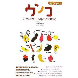 ウンコミュニケーションBOOK―ウンチは人格だ!