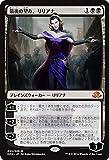 マジック・ザ・ギャザリング 最後の望み、リリアナ(神話レア) / 異界月(日本語版)シングルカード EMN-093-M