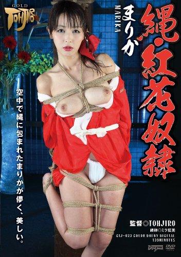 縄・紅花奴隷 まりか ドグマ [DVD]
