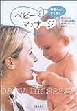 赤ちゃんすくすくベビーマッサージ―赤ちゃんの心と体の健康と、きずなづくりのために