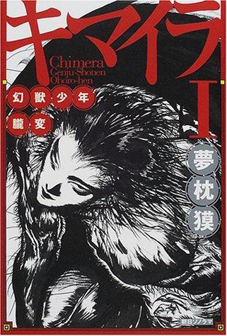 キマイラ〈1〉幻獣少年・朧変