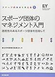 スポーツ団体のマネジメント入門 -透明性のあるスポーツ団体を目指して- (スポーツの未来を考える①)