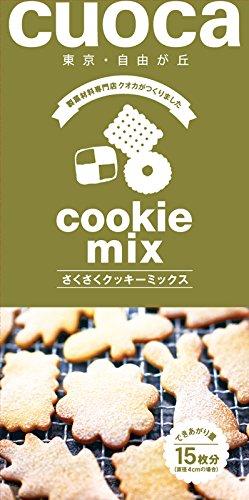 クオカ(cuoca) ミックス粉 さくさくクッキーミックス 200g×3個