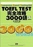 TOEFL TEST完全攻略3000語―Computer‐Based Testing対応